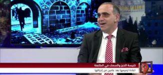 كنيسة الطابغة؛ منفذو الحريق بدون محاكمة! - وديع أبو نصار -#التاسعة -14-2-2017 - مساواة