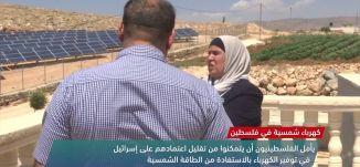 كهرباء شمسية في فلسطين ،view finder -16.8.2018- مساواة