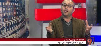 نضال عثمان و شرف حسّان - كل عربي يحمل سكينًا قتله فريضة - 15-3-2016 - #التاسعة مع رمزي حكيم