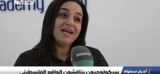 سيكولوجيون يناقشون الواقع الفلسطيني ،تقرير،اخبار مساواة،10.3.2019، مساواة