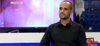جسر الزرقاء، قُتل الشاهِد، والشرطة تتفرج!! - سامي علي -  التاسعة - 26-9-2017 -  قناة مساواة