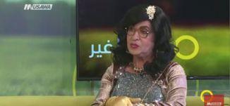 الكولاج الفلسطيني  وأم تحسين  - خيال خيال - صباحنا غير- 31-8-2017 -  قناة مساواة الفضائية