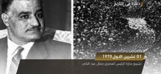 تشييع جنازة الرئيس المصري جمال عبد الناصر ! - ذاكرة في التاريخ - في مثل هذا اليوم - 1- 10-2017