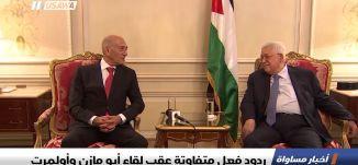 ردود فعل متفاوتة عقب لقاء أبو مازن وأولمرت،اخبار مساواة،23.9.2018،مساواة