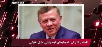 روسيا اليوم : العاهل الأردني: الاستيطان الإسرائيلي عائق حقيقي ،مترو الصحافة،الكاملة،01-12-2018