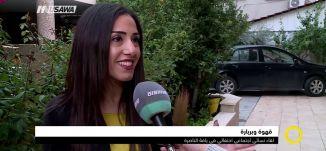 تقرير :قهوة وبربارة -  لقاء نسائي إجتماعي احتفالي في يافة الناصرة ،صباحنا غير،14-12-2018،مساواة