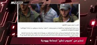 فرانس 24 : إسرائيل: انقسامات داخل معسكري المعارضة ،مترو الصحافة، 5-1-2019،قناة مساواة الفضائية