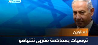 توصيات بمحاكمة مقربي نتنياهو،اخبار مساواة،8.11.2018، مساواة