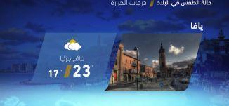 حالة الطقس في البلاد - 5-11-2017 - قناة مساواة الفضائية - MusawaChannel