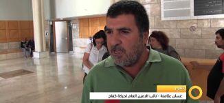 المعتقلين في المحاكم الاسرائيلية - 11-10-2015 - قناة مساواة الفضائية - Musawa Channel