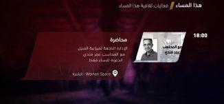 محاضرة - فعاليات ثقافية هذا المساء - 9-10-2018 - مساواة