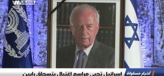 إسرائيل تحيي مراسم اغتيال يتسحاق رابين ، اخبار مساواة،21-10-2018-مساواة