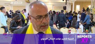 العربية للتغيير مؤتمر النسائي السنوي  - Reports X7، 6- 4- 2018 - قناة مساواةالفضائية