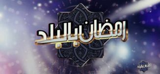 عندما تجتمع السياسة مع الفن - الجزء الثاني - الحلقة الخامسة - #رمضان_بالبلد - 10-6-2016-  مساواة