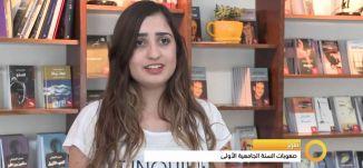 صعوبات السنة الجامعية الأولى - 18-10-2015 - قناة مساواة الفضائية - Musawa Channel