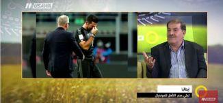 ايطاليا تبكي  لعدم  التأهل للمونديال بعد ٦٠ عاما! -  نبيل سلامة -  صباحنا غير- 16.11.2017- مسواة