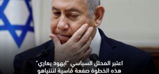 صفقة القرن بعيون المحللين الإسرائيليين - قناة مساواة الفضائية