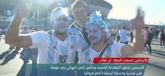 الارجنتين حسمت امرها..لن تغادر،view finder- world cup 2018 -28.6.2018- مساواة