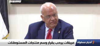 عريقات يرحب بقرار وسم منتجات المستوطنات،اخبار مساواة 12.11.2019، قناة مساواة
