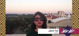لينا مخول -غنيت مكة، معايدة اضحى ٢٠١٥- قناة مساواة الفضائية -كل عام وانتم بخير- Musawa Channel-