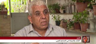 تقرير - العنف والجريمة في المجتمع العربي؛ حديث أكثر من مؤثرلعائلات الضحايا -التاسعة3.11.2017