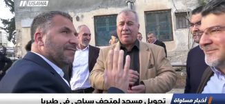 تقرير :  تحويل مسجد لمتحف سياحي في طبريا،اخبار مساواة،6.2.2019، مساواة