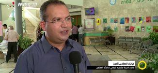 مؤتمر المعلمين العرب - تحديات المرحلة والتنظيم الجماعي لمناقشة المضامين،صباحنا غير ،30-9-2018