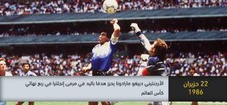 1986 - الارجنتيني دييغو مارادونا يحرز هدفا باليد في مرمى انكلترا في كاس العالم-ذاكرة في التاريخ،22.6