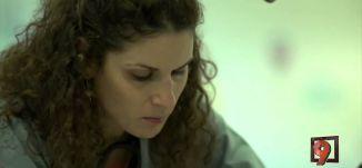 تقرير - نائب مدير مستشفى الكرمل: سنفصل بين النساء العرب واليهود  -8-4-2016-#التاسعة -مساواة