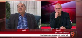 هل ستقدم لائحة اتهام ضد نتنياهو؟ ،النائب أحمد الطيبي - التاسعة مع رمزي حكيم - 9.2.18 - قناة مساواة