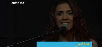 قررنا الاتي : حفل غنائي للفنانة أمل كعوش في بيروت ،صباحنا غير،3-4-2019،قناة مساواة