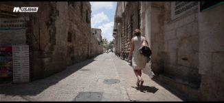 طريق الآلام، ج 1،الحلقة الثالثة والعشرين، القدس عبق التاريخ ، رمضان 2018،قناة مساواة الفضائية