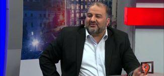 د. منصور عباس - اخفاقات اعضاء الكنيست والاحزاب  - 12-2-2016- #التاسعة مع رمزي حكيم-مساواة