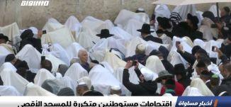 اقتحامات مستوطنين متكررة للمسجد الأقصى،اخبار مساواة 25.4.2019، قناة مساواة