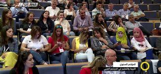 المؤتمر السنوي بموضوع التربية والتعليم بالمجتمع العربي !- نورهان أبو ربيع - صباحنا غير،5.4.2018