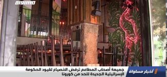 جميعة أصحاب المطاعم ترفض الانصياع لقيود الحكومة الإسرائيلية الجديدة للحد من كورونا،اخبار مساواة،17.7