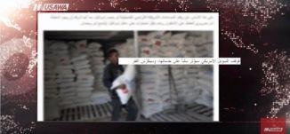 """إسماعيل عزام: """"الابتزاز المالي"""".. وسيلة ترامب المفضلة للضغط على الفلسطينيين!،مترو الصحافة،  4.1.2018"""