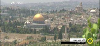 تقرير - قانون القدس الموحدة ، مصادقة الكنيست - صباحنا غير- 25-7-2017 - مساواة الفضائية
