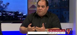 ماذا يجري بين اسرائيل ومصر؟ وما هو الموقف الفلسطيني؟- ج 3 -12-7-2016-الكاملة -#التاسعة - مساواة