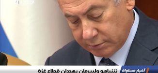 نتنياهو وليبرمان يهددان قطاع غزة ، اخبار مساواة،14-10-2018-مساواة