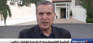 الرئاسة الفلسطينية: لا شرعية لقرارات ترامب ،اخبار مساواة 22.3.2019، مساواة