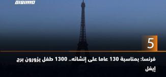 ب 60 ثانية-فرنسا: بمناسبة 130 عاما على إنشائه.. 1300 طفل يزورون برج إيفل 17.5.2019