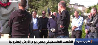 الشعب الفلسطيني يحيي يوم الأرض إلكترونيا،اخبار مساواة ،30.03.2020،قناة مساواة الفضائية