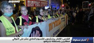 القدس: الآلاف يحتشدون للأسبوع الحادي عشر على التوالي مطالبين باستقالة نتنياهو،اخبار مساواة،05.09.20