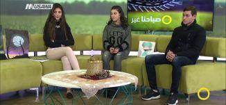 مواهب صاعدة : رأسمالنا المستقبلي !! - أسيل دار الحج،ملك صايغ،أيهم ناصر،صباحنا غير،16.2.2018