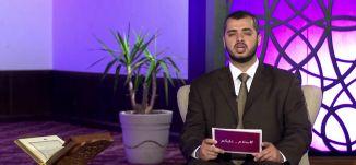قيام الليل - الحلقة السابعة - #سلام_عليكم _رمضان 2015 - قناة مساواة الفضائية - Musawa Channel