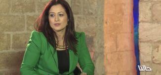 نساء طموحات - ج 2- منى عروق و نهاية عرموش - 30-11-2016- #حالنا - قناة مساواة الفضائية