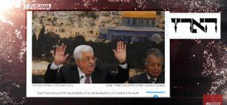 وفا: الأحمد يشدد على ضرورة تعزيز البيت الداخلي وتنفيذ قرارات المجلس المركزي ،مترو الصحافة16.1.18