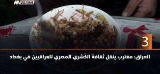 ب 60 ثانية،العراق: مغترب ينقل ثقافة الكُشري المصري للعراقيين في بغداد ،28-1-2019-مساواة
