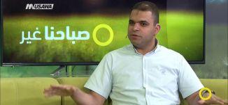 فلسطين تستقبل العيد ،غسان صالح،صباحنا غير ، 14-6-2018 - مساواة